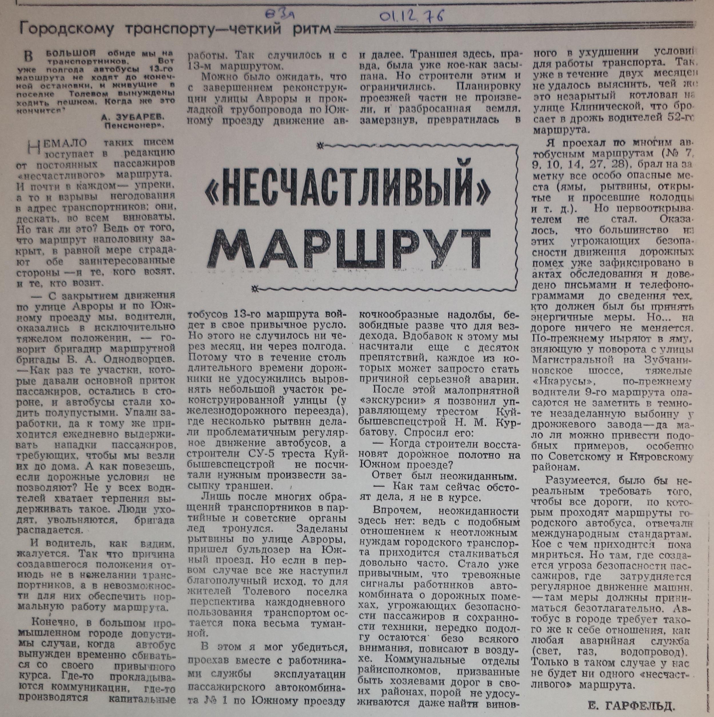 ФОТО-17-Бобруйская-ВЗя-1976-12-01-проблемы автобуса № 13