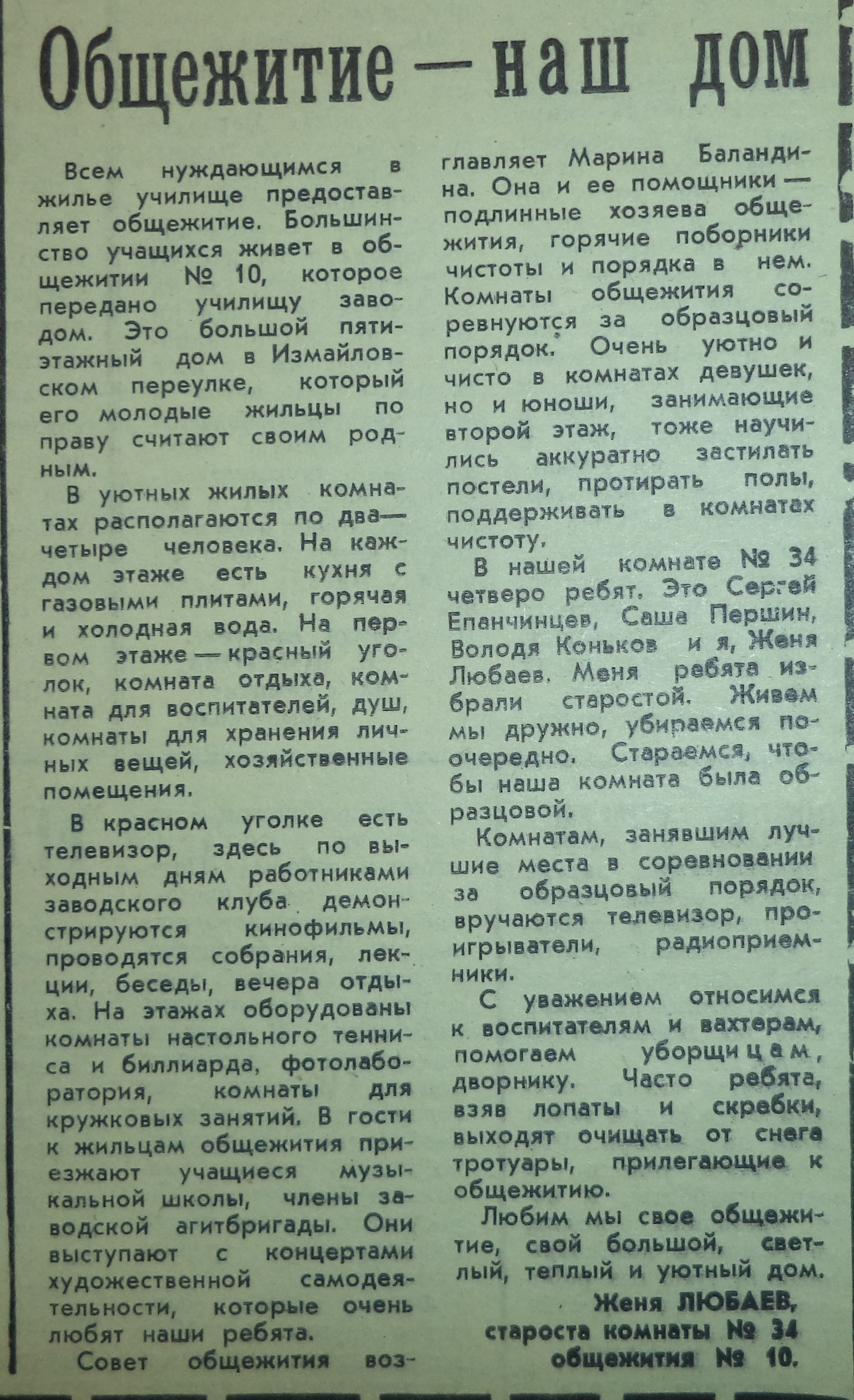 ФОТО-20-Бобруйская-Ленинское Знамя-1979-11 мая