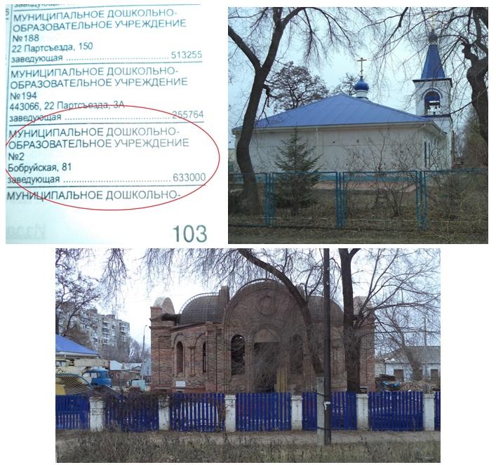 ФОТО-27-Бобруйская-церковь РПЦ