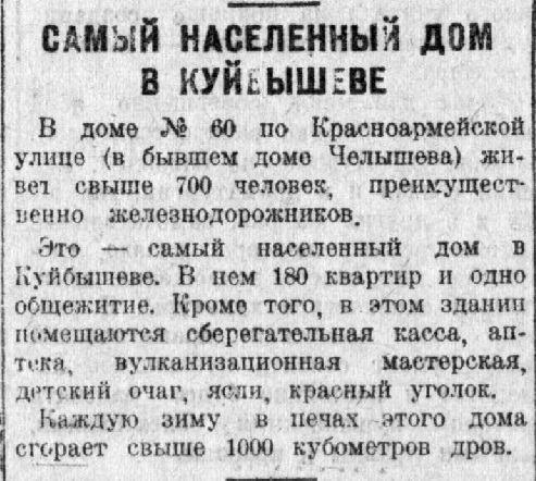 Волжская коммуна (г. Куйбышев), 1937, 6 февраля