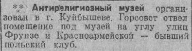 Волжская коммуна 08 07 1938