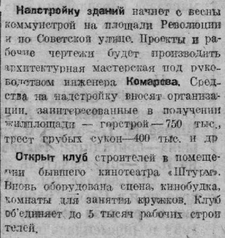 Волжская коммуна 11 01 1934