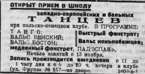 Волжская коммуна 11 11 1937