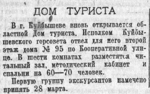 Волжская коммуна 14 02 1941