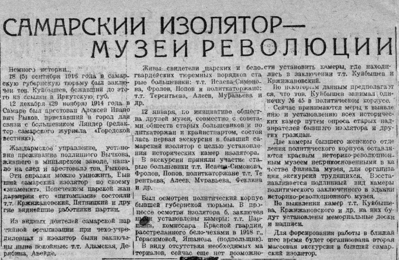 Волжская коммуна 17 01 1933