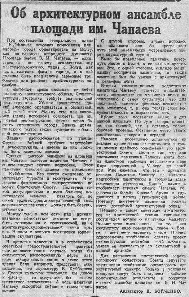 Волжская коммуна 20 10 1940