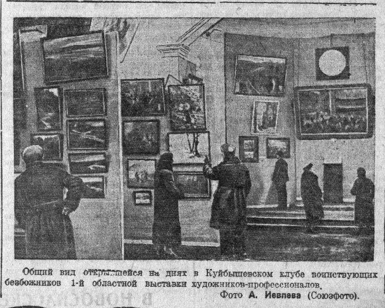 Волжская коммуна 28 11 1937