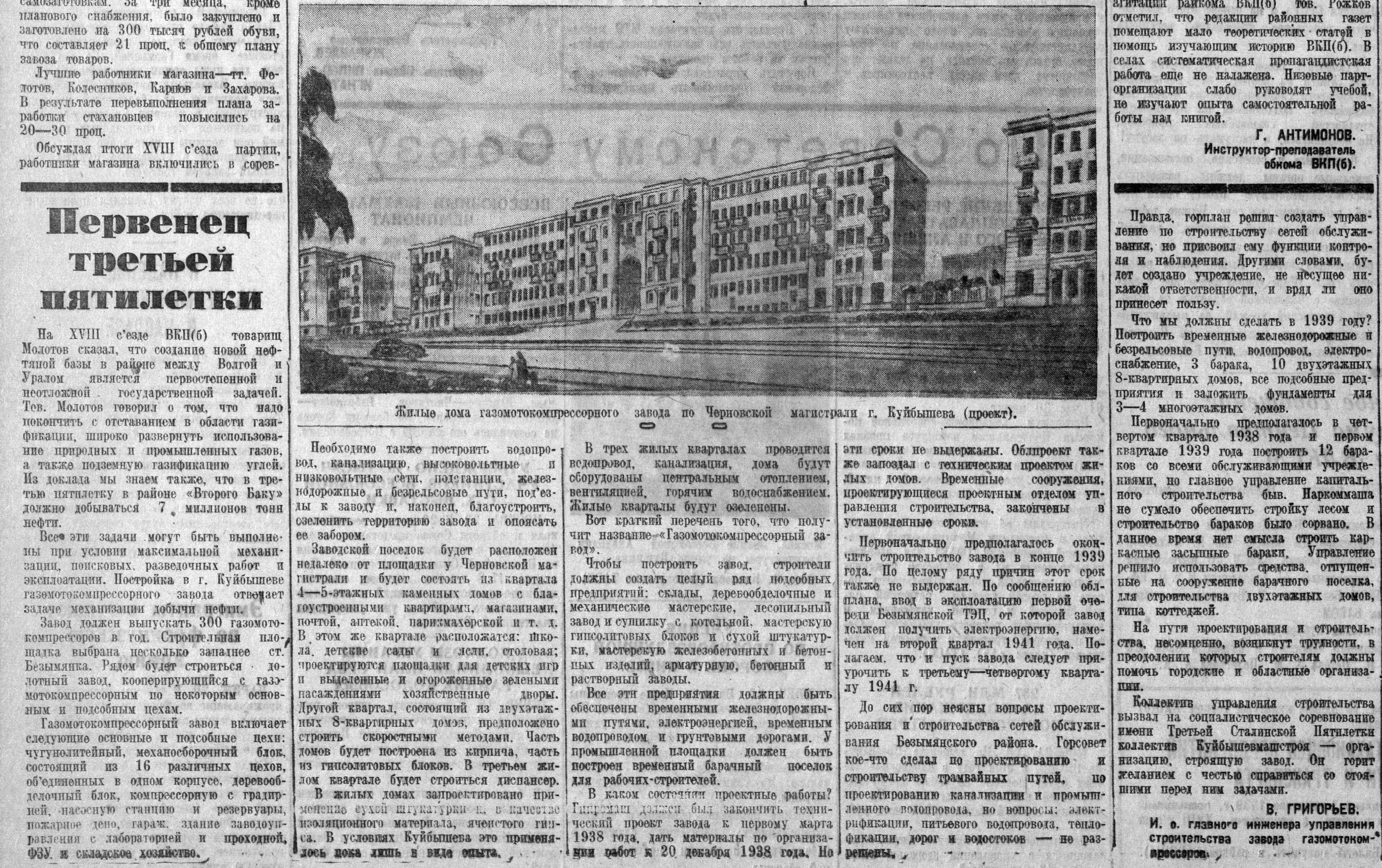 ФОТО-04-Брусчатый-ВКа-1939-04-21-планы Машстроя