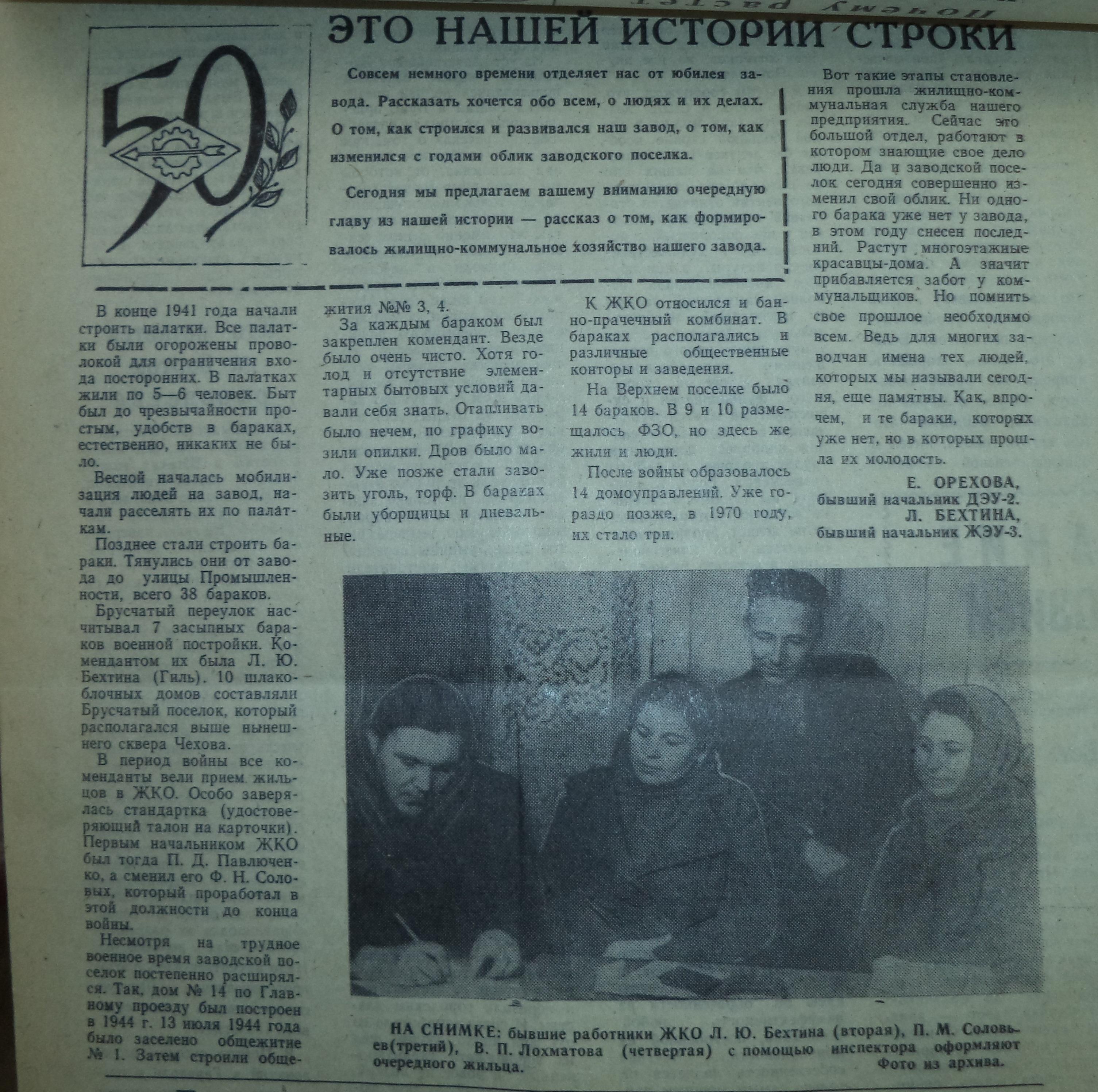 ФОТО-10-Брусчатый-За боевые темпы-1991-8 августа-2