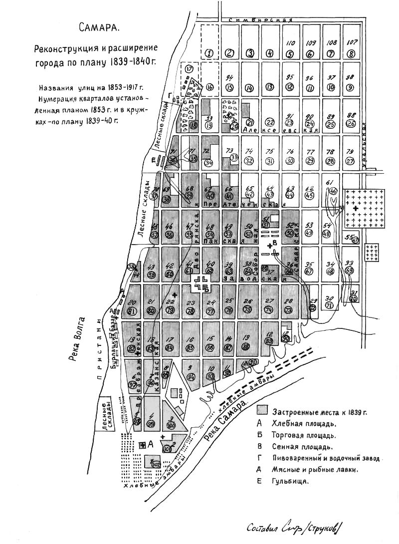 1839samara