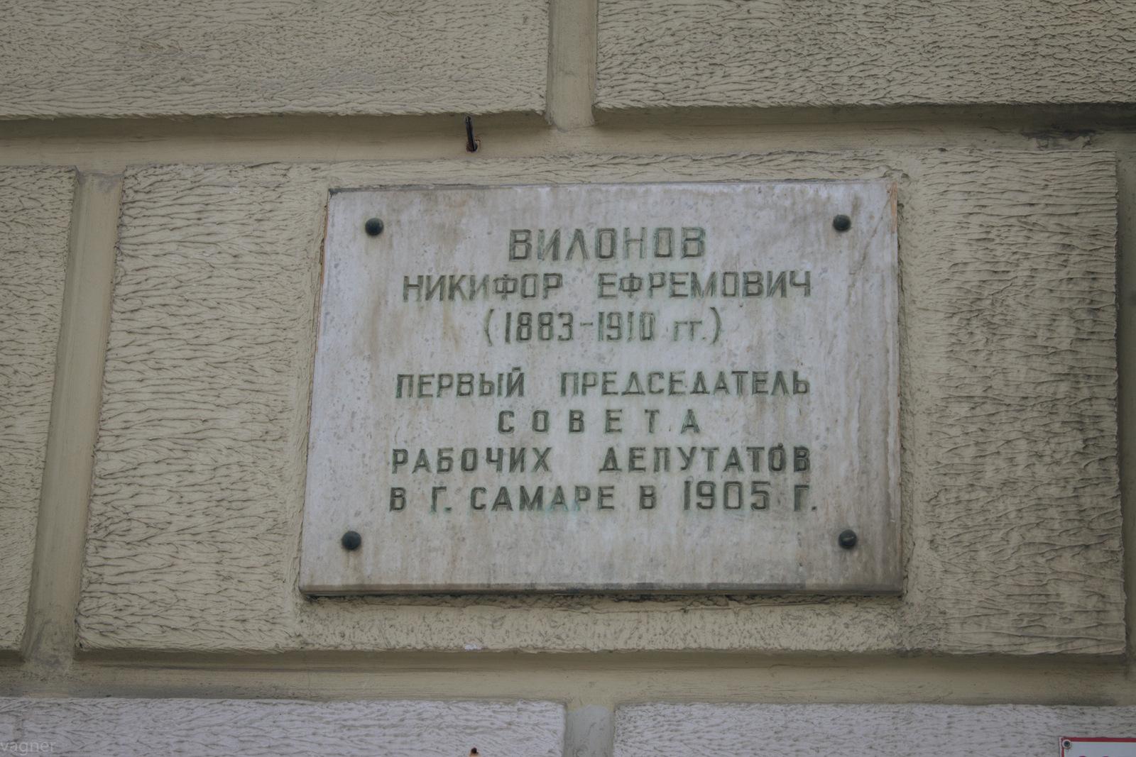 Вилонов