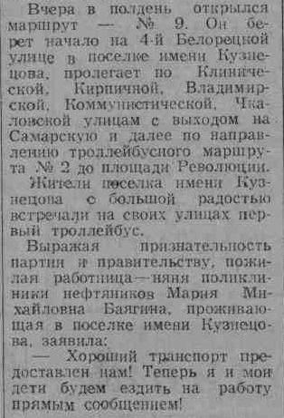 ФОТО-12-Владимирская-троллейбус № 9