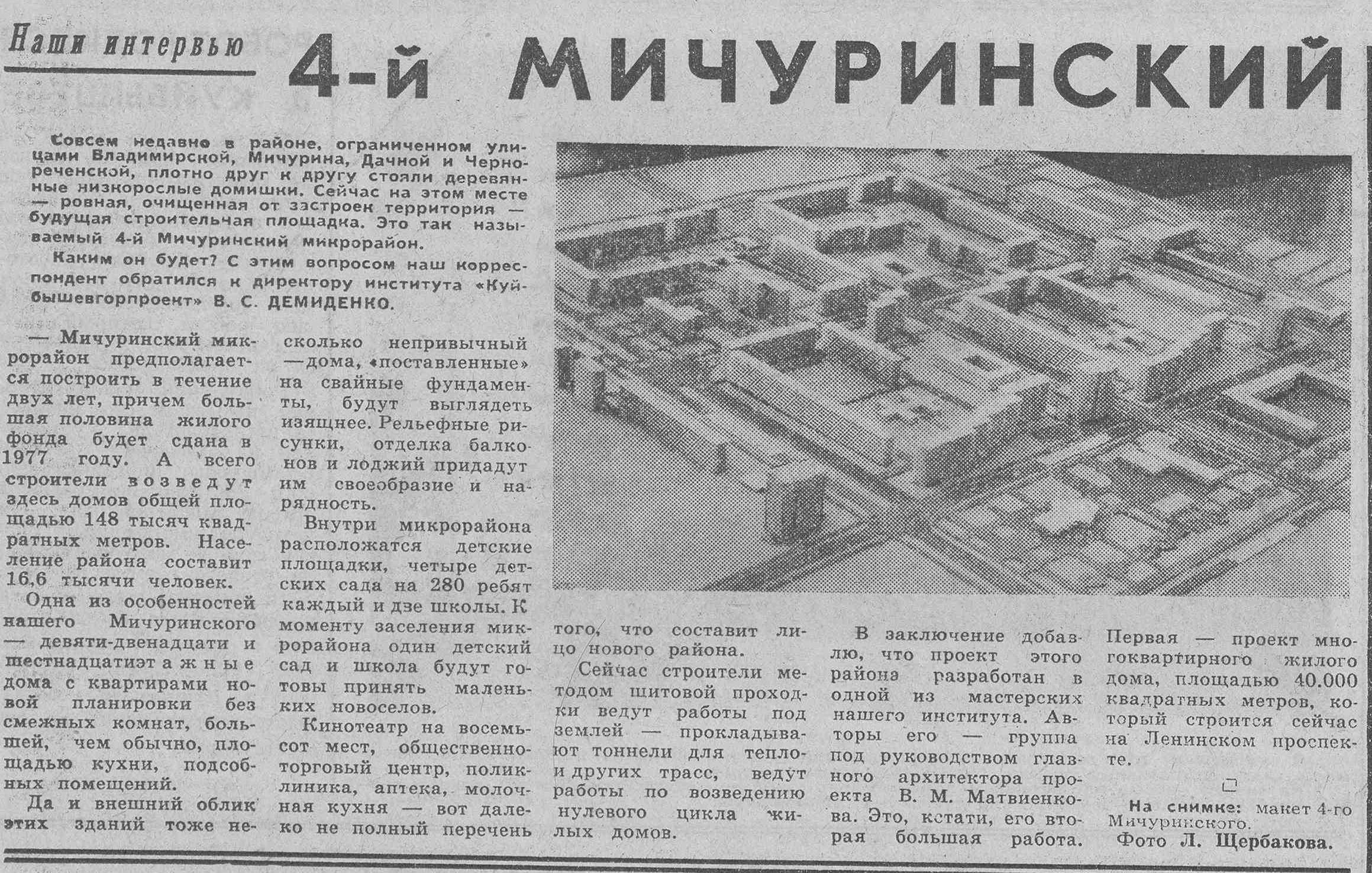 ФОТО-20-Владимирская-ВКа-1977-01-01-про будущий IV Мич.мкр.