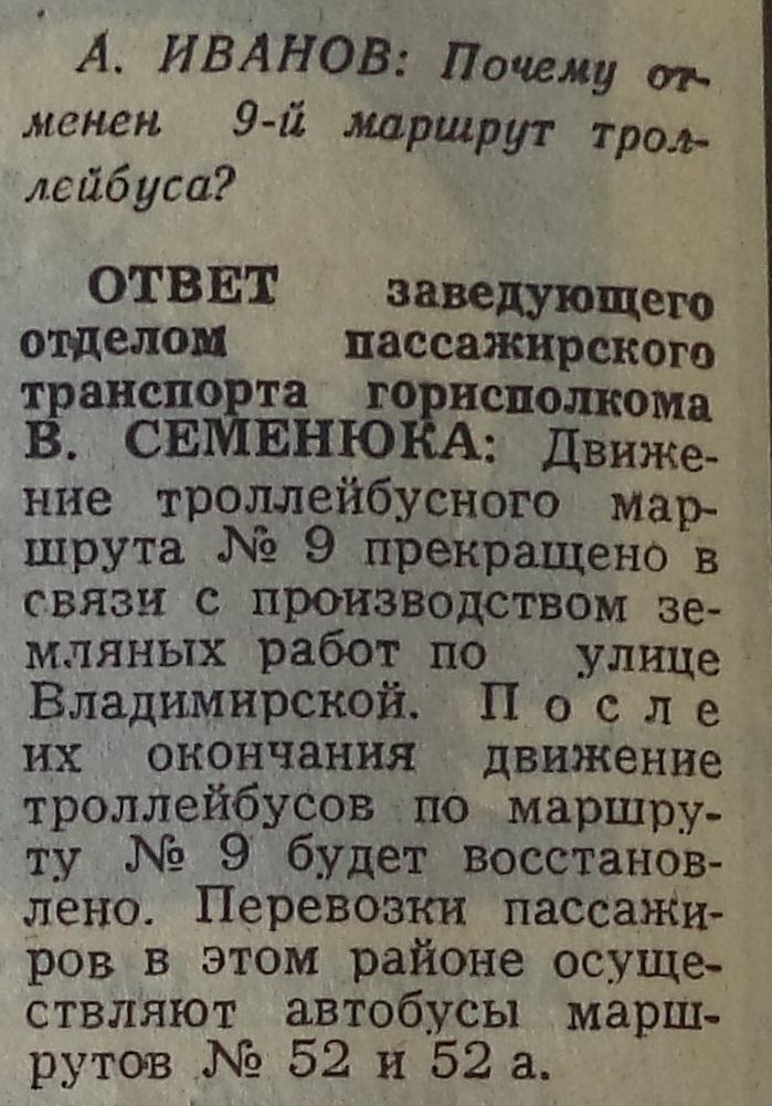 ФОТО-23-Владимирская-ВЗя-1978-03-18-застройка на Арцыб. и трол. № 9