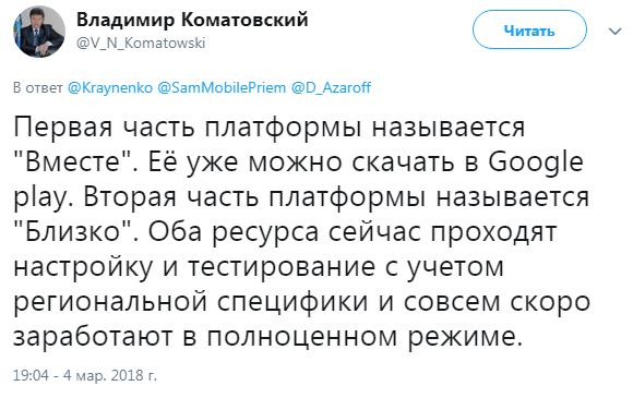 komatovsky_twitter2