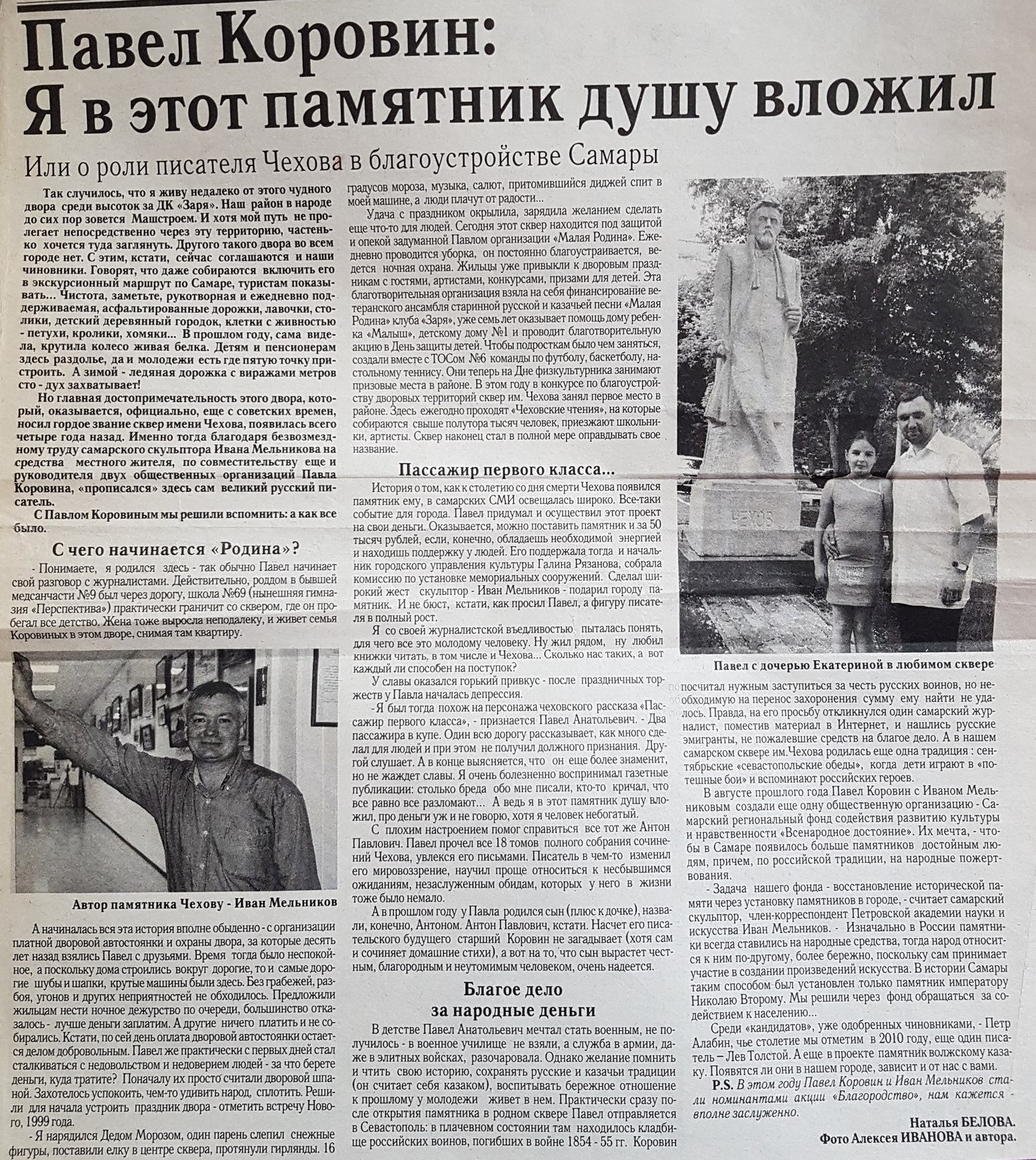 Памятник-Антону-Чехову