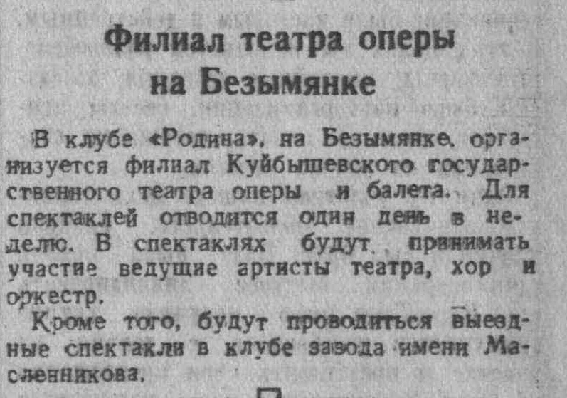 ФОТО 05-ВКа-1948-04-09-ф-л ТОиБ в ДК Родина