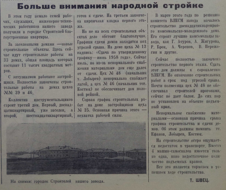 ФОТО 13-Фрунзенец-1958-11 июля-1