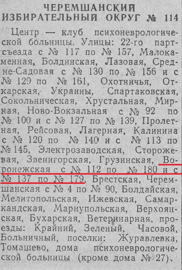 ФОТО 25-ВКа-1963-01-15-ИО-выборы