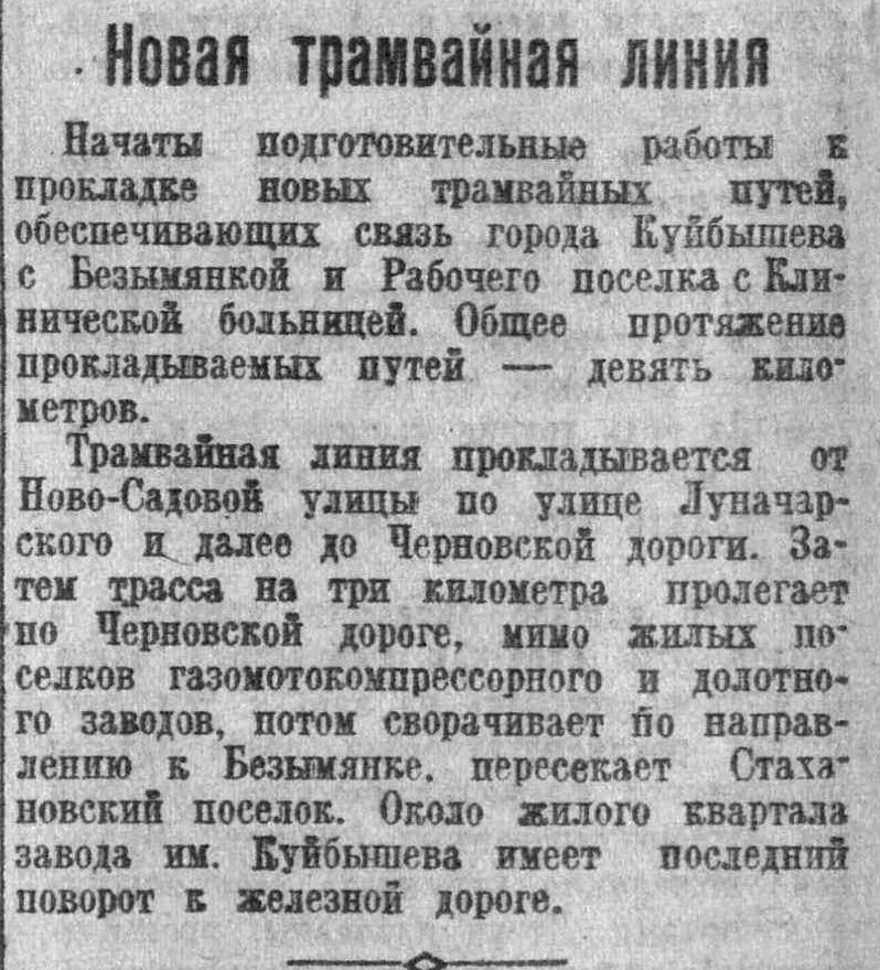 Гагарина-фото-03-ВКа-1940-10-29-новая трамвайная линия