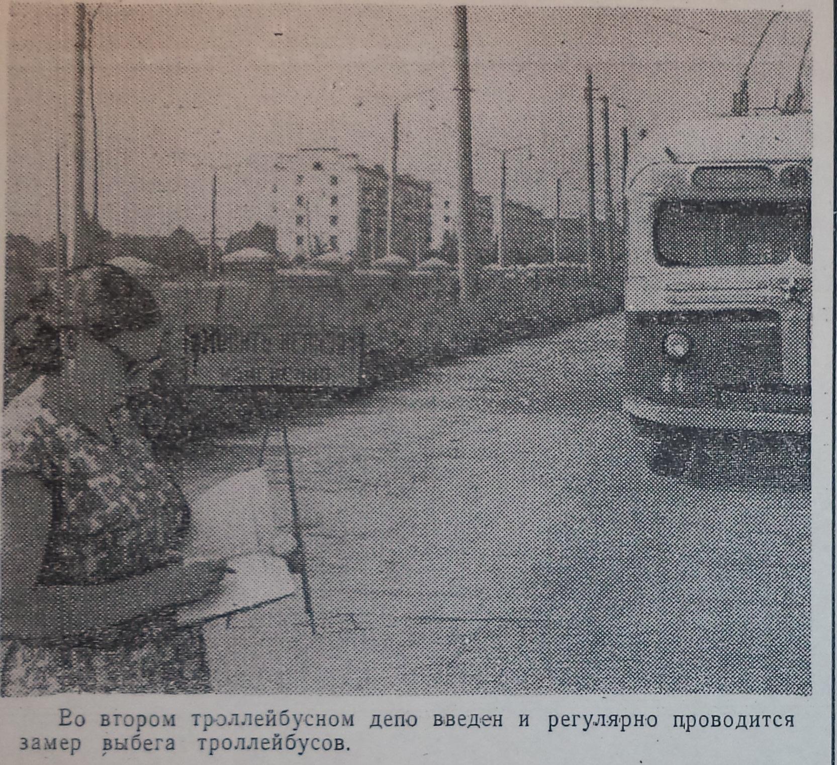 Гагарина-фото-05-ЗРР-1966-09-19-депо трол. и ул. Гаг.