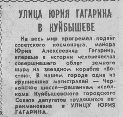Гагарина-фото-09-ВКа-1961-04-18-о переимен. Чёрн.ш. в ул.Гаг.