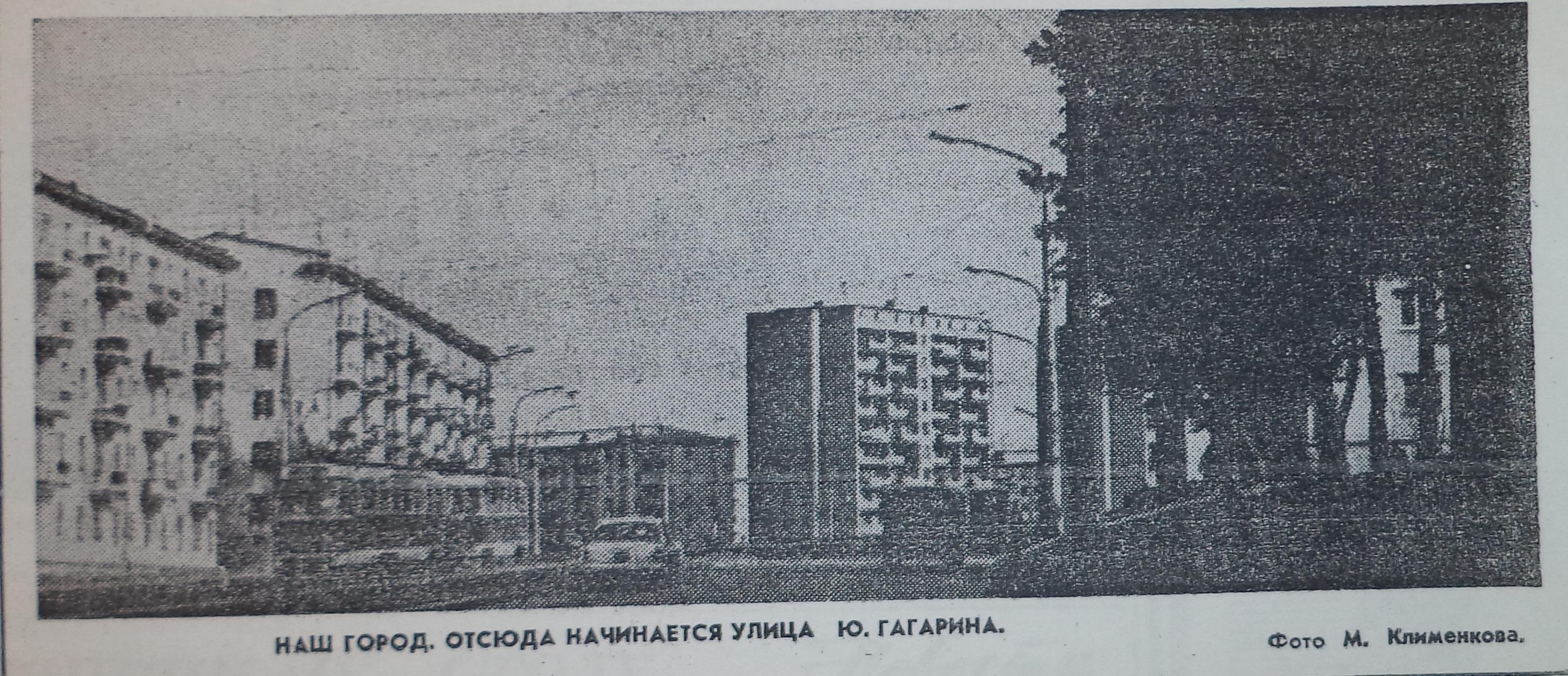 Гагарина-фото-20-ВЗя-1970-06-08-фото нач. части Гагарина