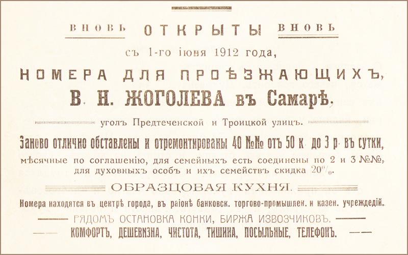 Гостиница Жоголева