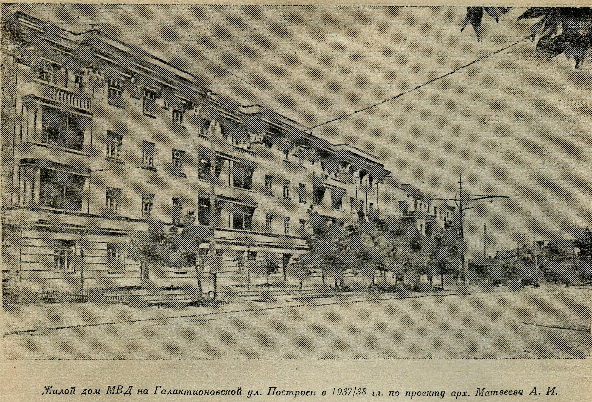 Жилой дом МВД