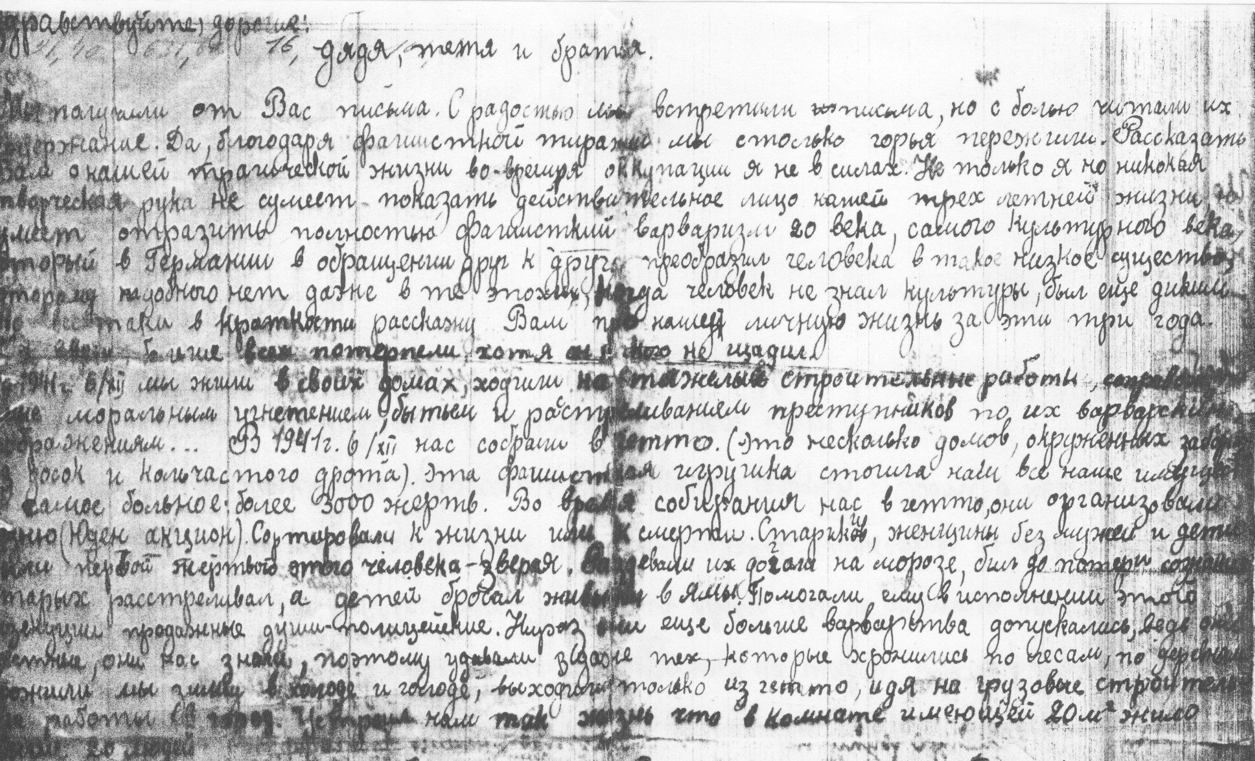 письмо 1944