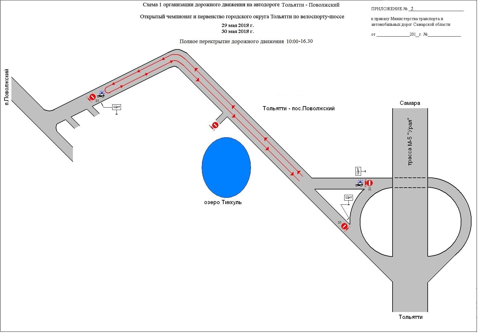 1 Поволжский 29-30.05.2018 !