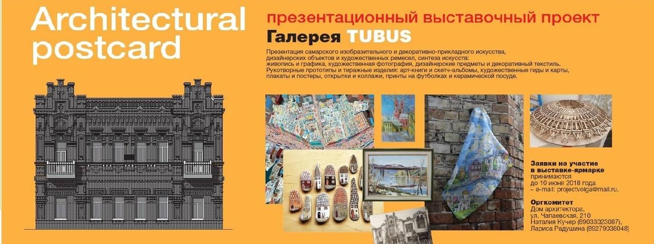 Архитектурная открытка