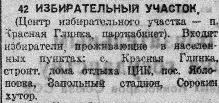 ГД-ФОТО-03-ВКа-1937-11-04-выборы-ИО-Яблоновка