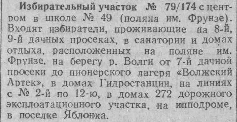 ГД-ФОТО-05-ВКа-1950-01-25-ИО-Яблонка
