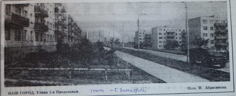 ГД-ФОТО-17-ВЗя-1974-07-20-фото с ул. Г.Димитрова