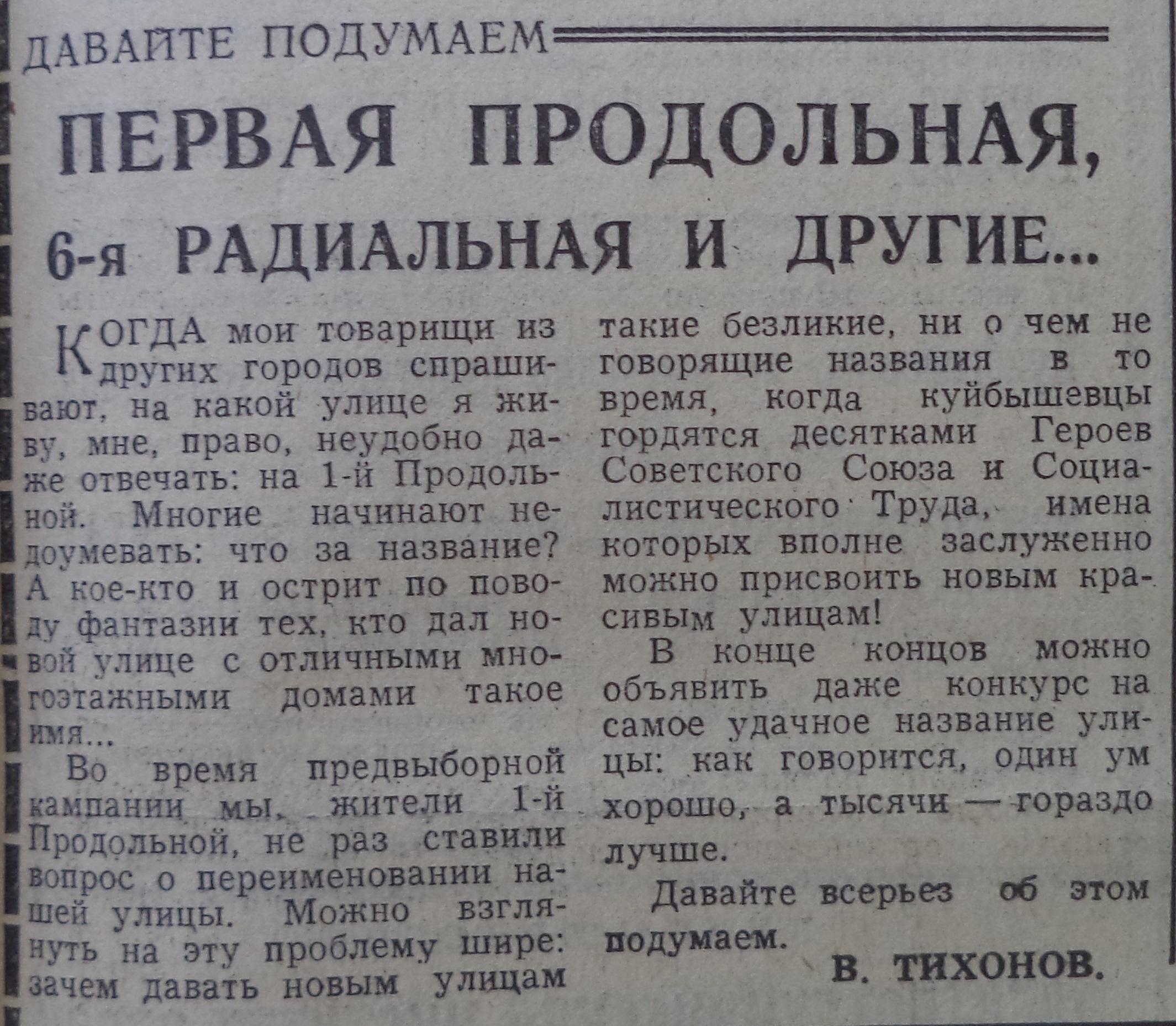 ГД-ФОТО-32-ВЗя-1978-04-13-о желат. переимен. улиц