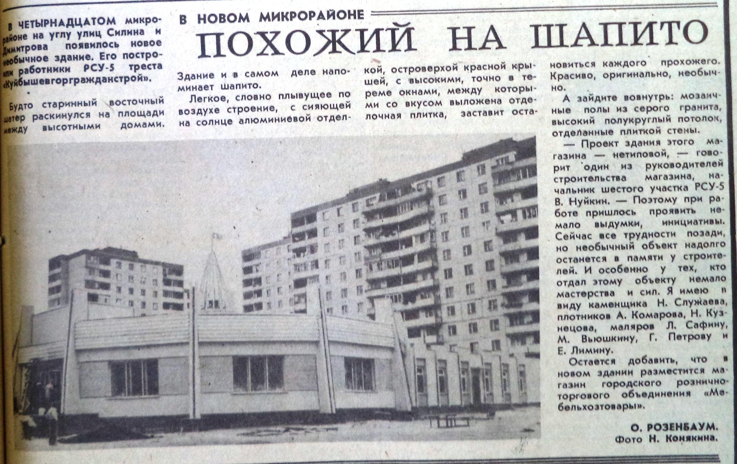 ГД-ФОТО-41-ВЗя-1988-09-10-фото Шапито