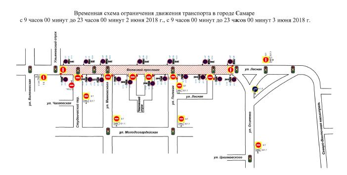prilozhenie-1.-vremennaya-skhema-ogranicheniya-dvizheniya-transporta-v-g.-samara-s-09.00-do-23.00-2-i-3-iyunya-2018-goda.