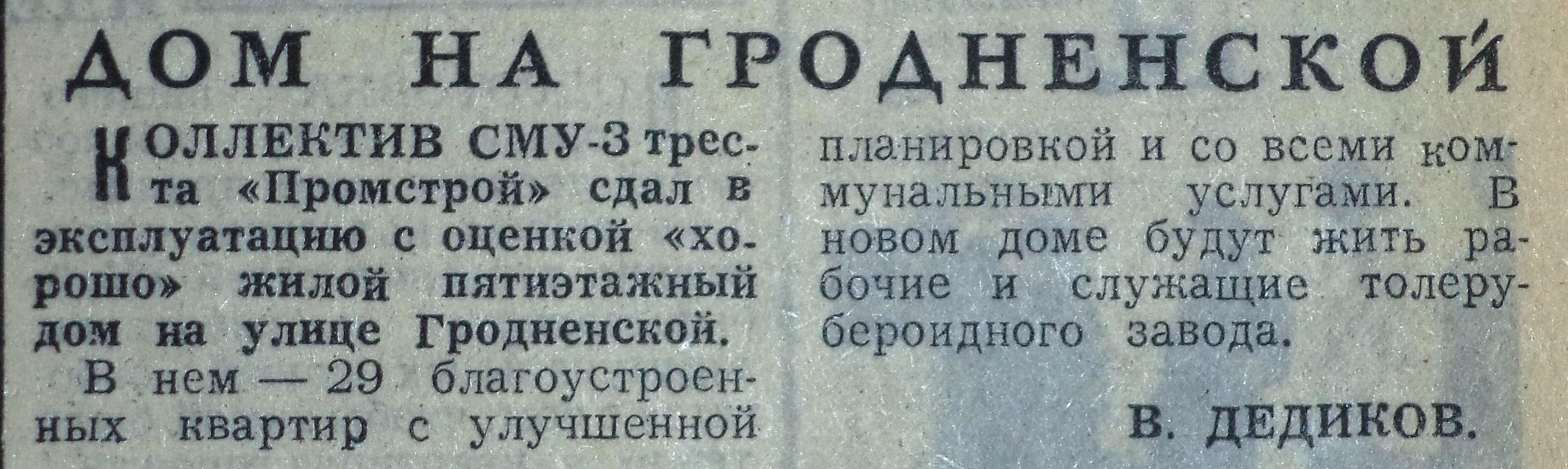 Гродненская-ФОТО-02-ВЗя-1983-08-05-новый дом на Гродн
