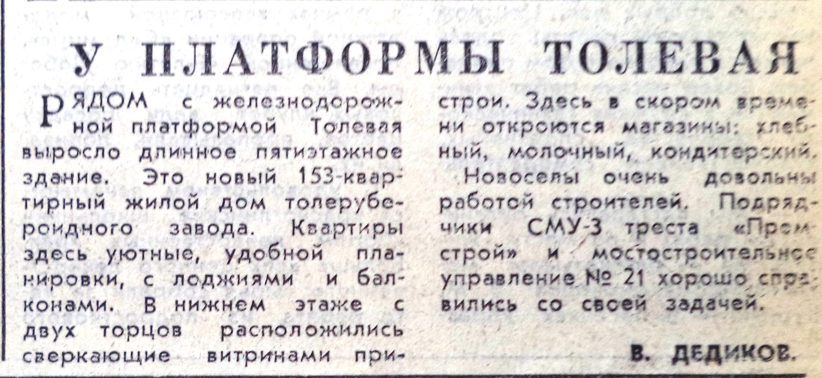 Гродненская-ФОТО-03-ВЗя-1984-09-18-новый дом в Толевом