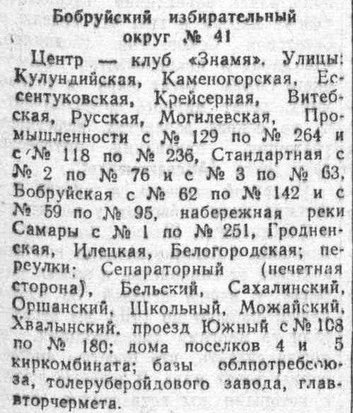 Гродненская-ФОТО-04-ИО-1959-01