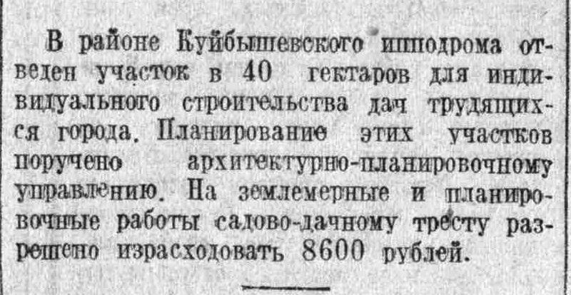 Губанова-ФОТО-05-ВКа-1939-10-17-дачи в районе Ипподрома