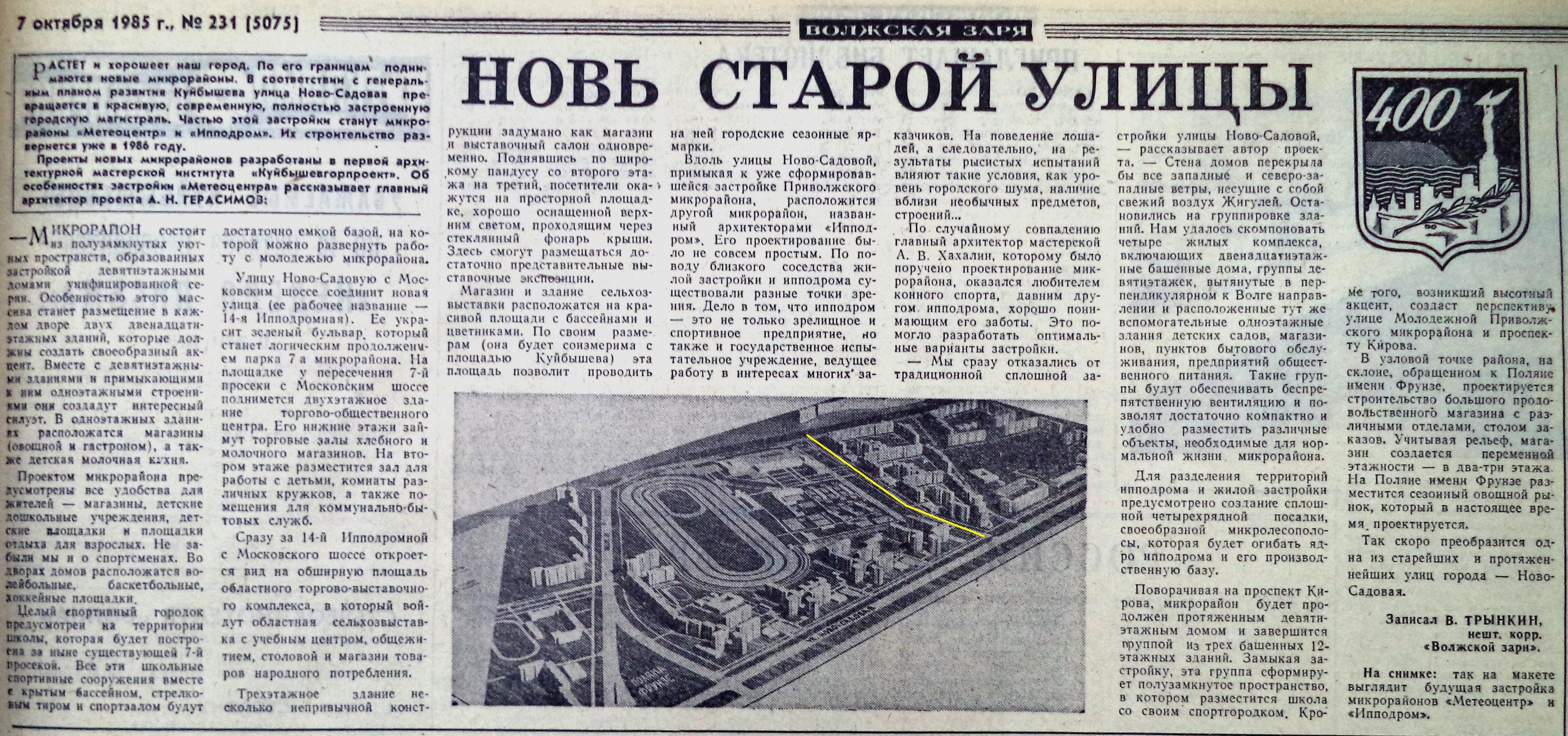 Губанова-ФОТО-10-ВЗя-1985-10-07-планы мкр. Ипподром и Метеоцентр