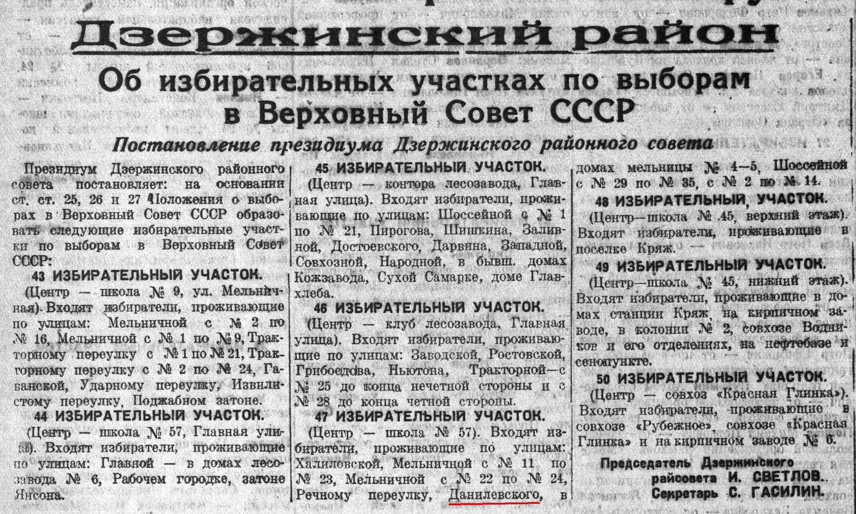 СТОШКА-ФОТО-05-ВКа-1937-11-04-выборы-ИО-Дзержинский_сельский р-н