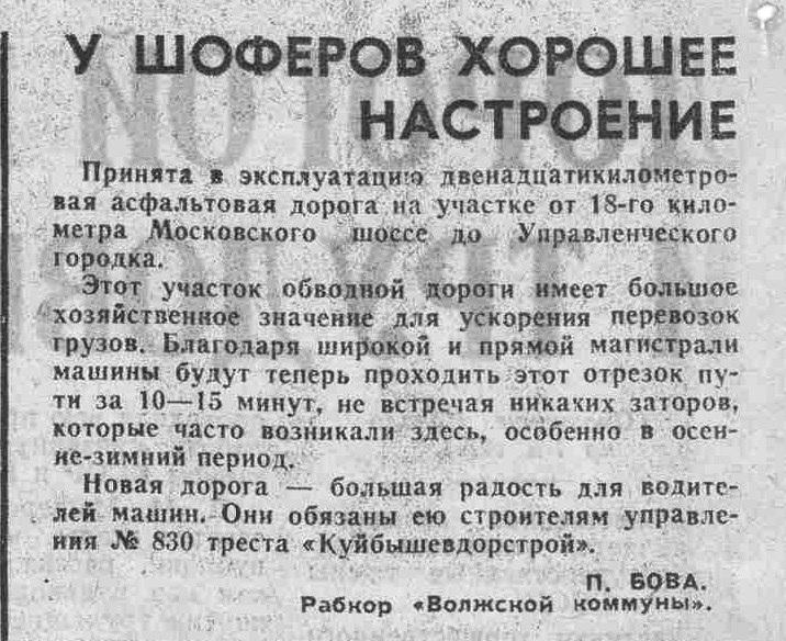 Демократическая-ФОТО-06-ВКа-1968-12-29-открытие дороги 18 мк М.ш.-Управл.