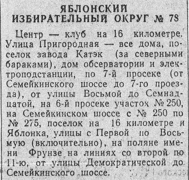 Демократическая-ФОТО-07-Выборы-1963-01