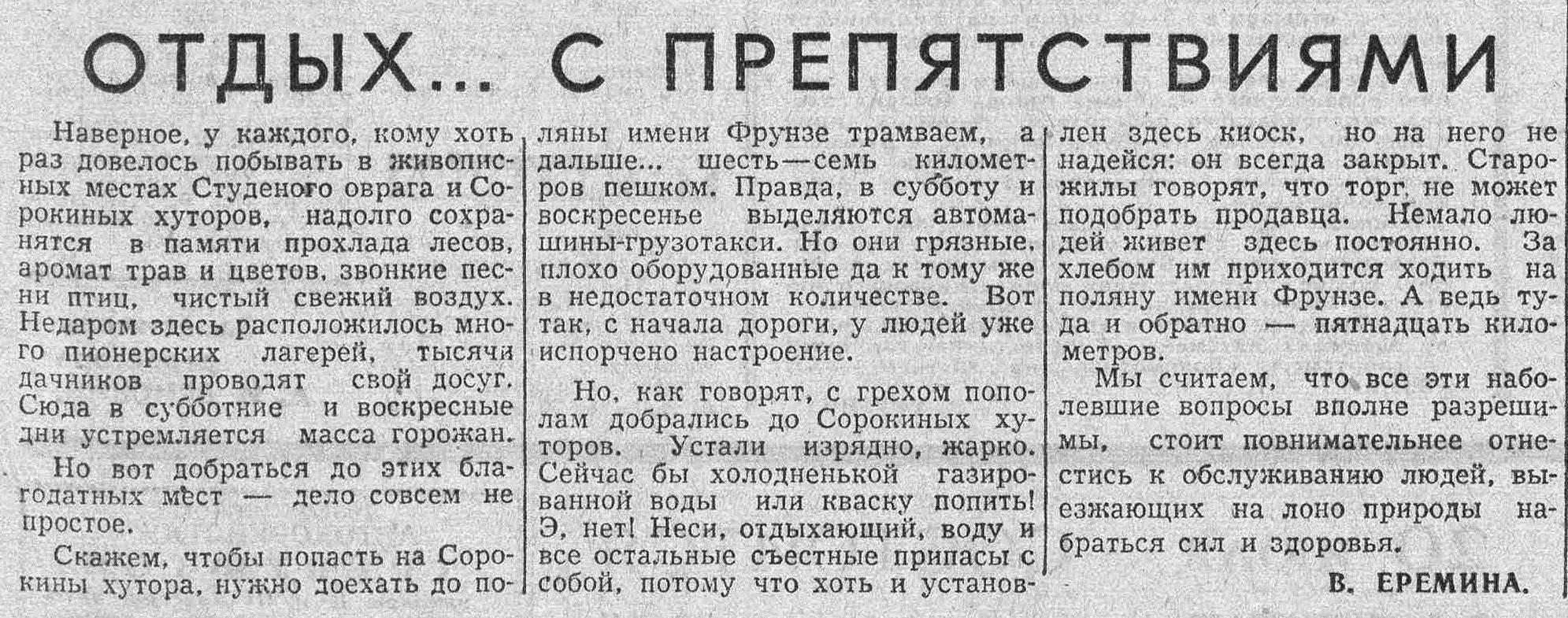 Демократическая-ФОТО-08-ВКа-1966-07-07-дорога от Поляны на Сорокины Хутора