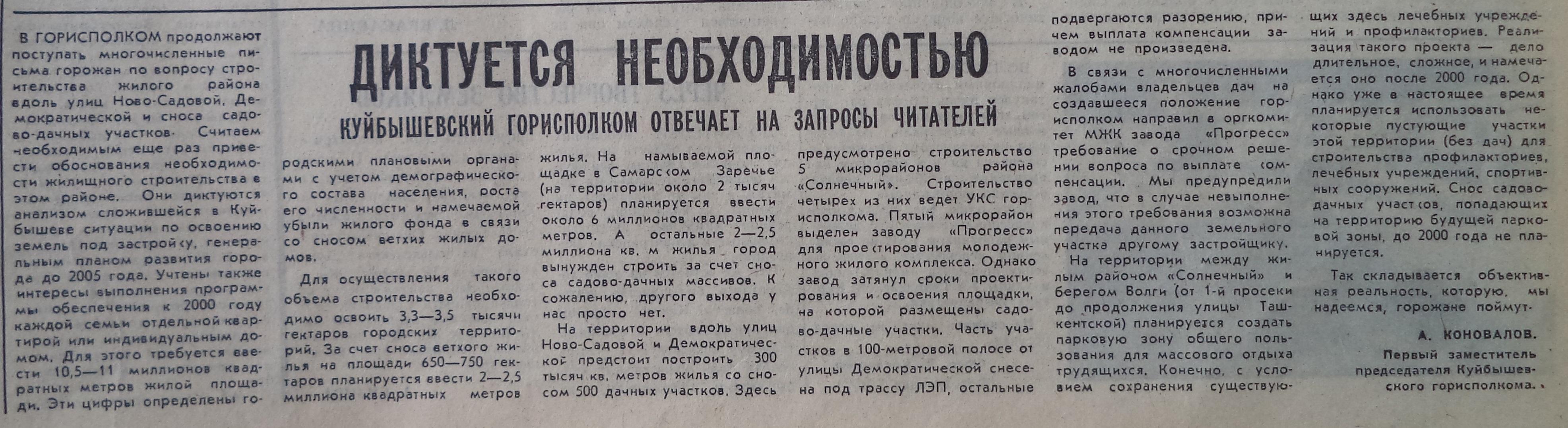 Демократическая-ФОТО-17-ВЗя-1989-09-07-о сносах по НС