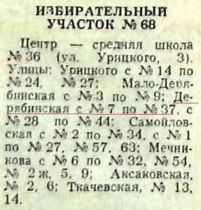Дерябинская-ФОТО-06-Выборы-1984-01