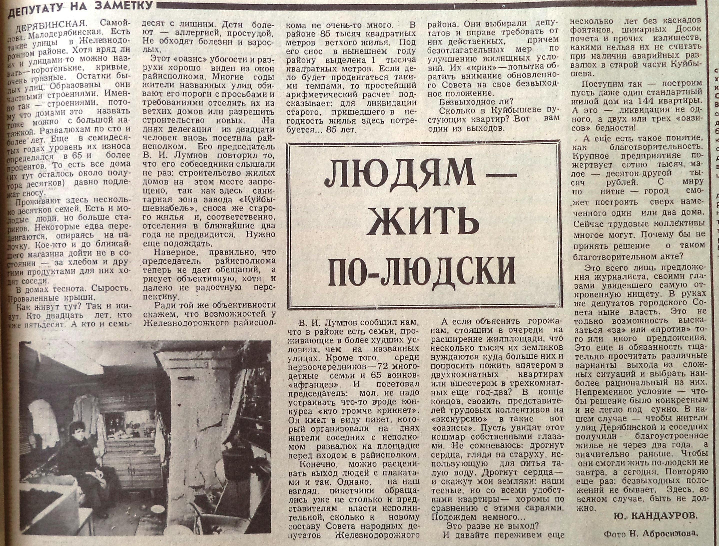 Дерябинская-ФОТО-07-ВЗя-1990-04-20-неблаг-во в р-не Деряб. и Самойл. - копия